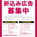 ★福友だより広告募集2020
