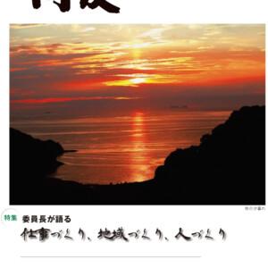 月刊同友2010年10月号