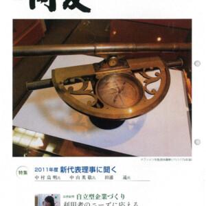 月刊同友2011年7月号