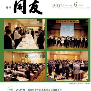 月刊同友2012年6月号