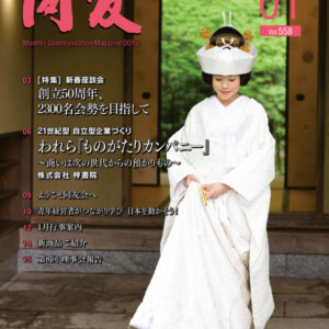 月刊同友2013年1月号