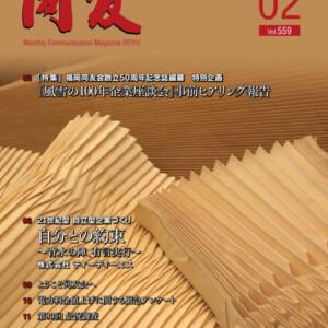 月刊同友2013年2月号