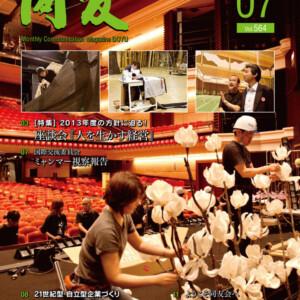 月刊同友2013年7月号