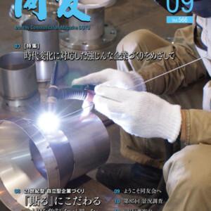 月刊同友2013年9月号