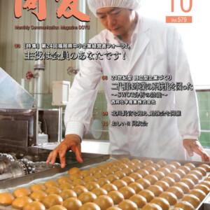 月刊同友2014年10月号