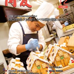 月刊同友2014年12月号