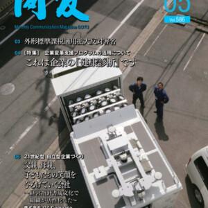 月刊同友2015年5月号