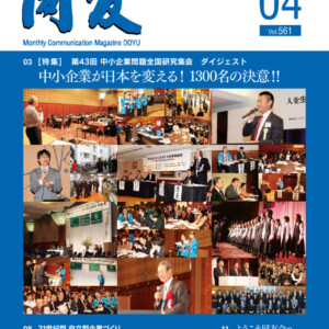 月刊同友2013年4月号