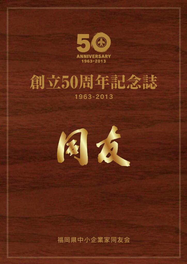 創立50周年記念誌