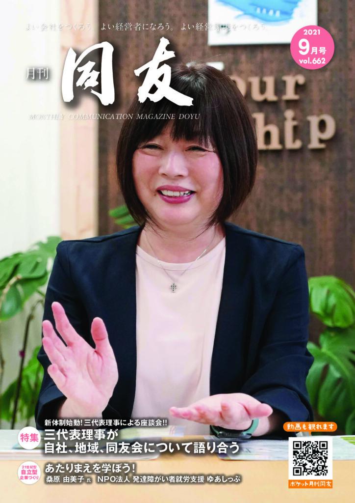 月刊同友2021年9月号