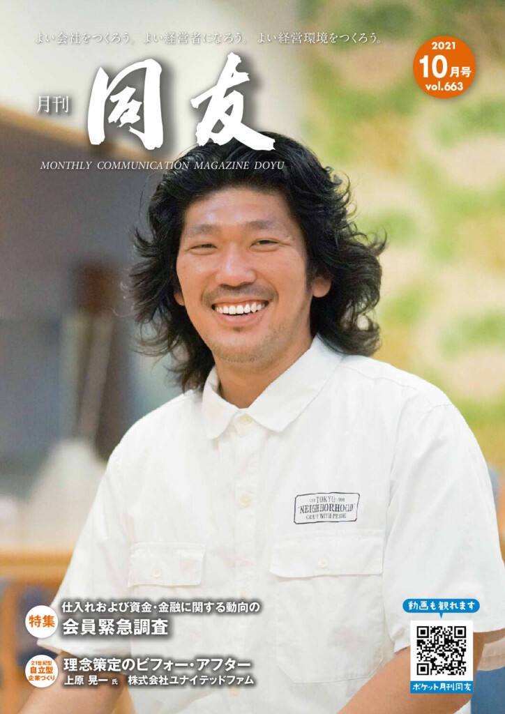 月刊同友2021年10月号